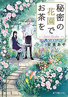 (P[あ]13-1)秘密の花園でお茶を (ポプラ文庫ピュアフル)