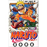 NARUTO -ナルト- 1 (ジャンプコミックス)
