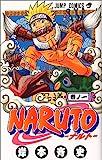 NARUTO -ナルト- 1 (ジャンプ・コミックス) 画像