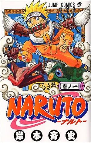 『NARUTO -ナルト-』の「うずまきナルト」