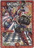 デュエルマスターズ 轟く侵略 レッドゾーン レジェンドレア / 燃えろドギラゴン!! DMR17 / 革命編 第1章 / シングルカード