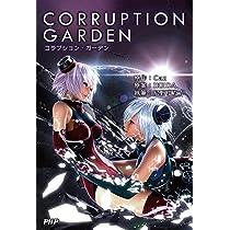 CORRUPTION GARDEN(コラプション・ガーデン)