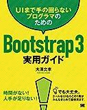 UIに手の回らないプログラマのためのBootstrap 3実用ガイド