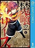 魔喰のリース 1 (ジャンプコミックスDIGITAL)