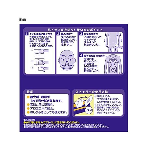 日本製紙クレシア アクティ からだふきタオル ...の紹介画像3