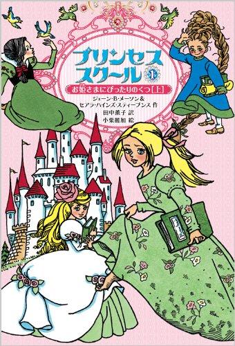 プリンセススクール1 お姫さまにぴったりのくつ 上の詳細を見る