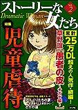 ★【100%ポイント還元】【Kindle本】ストーリーな女たち Vol.2 児童虐待 [雑誌] が特価!