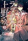 ラブホの上野さん (3) (MFコミックス フラッパーシリーズ)
