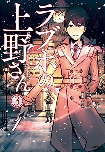 ラブホの上野さん (3) (MFコミックス フラッパーシリーズ)の詳細を見る
