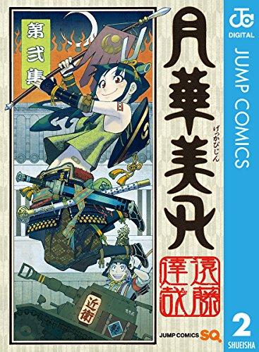 月華美刃 2 (ジャンプコミックスDIGITAL)