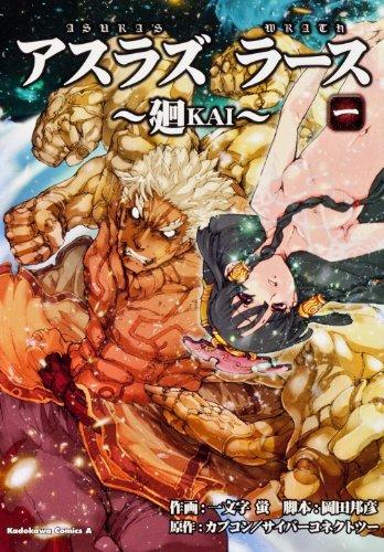 ASURA'S WRATH~廻KAI~ (1) (カドカワコミックスAエース)