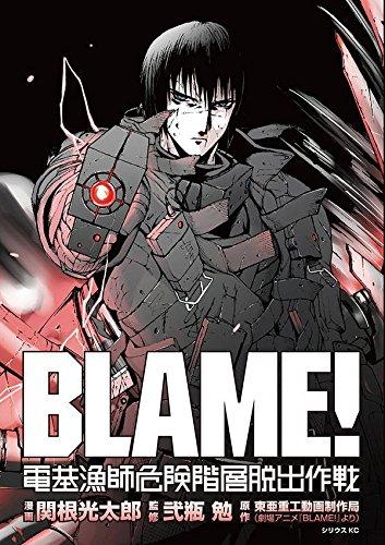 BLAМE! 電基漁師危険階層脱出作戦 (シリウスKC)