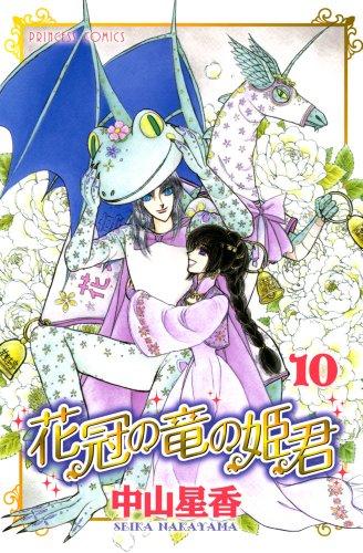 花冠の竜の姫君 10 (プリンセスコミックス)の詳細を見る