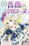 薔薇のジョゼフィーヌ 2 (プリンセスコミックス)