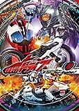 仮面ライダードライブ VOL.10 [DVD]