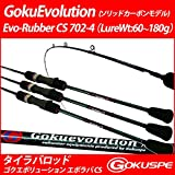 フルソリッドブランク タイラバロッド GokuEvolution(ゴクエボリューション) Evo-Rubber(エボラバー) CS 702-4 (90303) LureWt:60g?180g