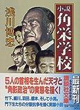 小説 角栄学校 (講談社文庫)