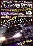 D1 LASVEGAS Night Events[DVD]―ワールド・ドリフト・エンターテイメント (<DVD>) (<DVD>)