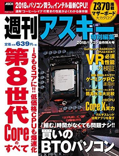 週刊アスキー特別編集 2018パソコン自作特大号 (アスキームック)