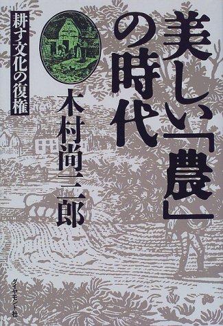 美しい「農」の時代―耕す文化の復権 / 木村 尚三郎