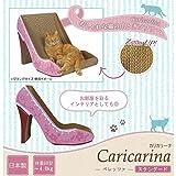 カリカリーナ Caricarina Bellezza ベレッツァ スタンダード ピンク 日本製 猫用 爪とぎ【人気 おすすめ 】