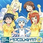 TVアニメ 『侵略!イカ娘』ドラマCD