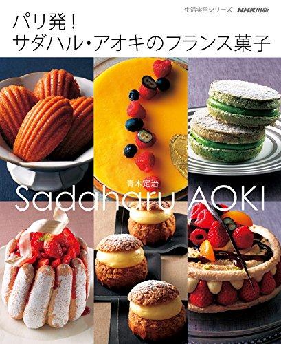 パリ発!  サダハル・アオキのフランス菓子 (生活実用シリーズ)の詳細を見る