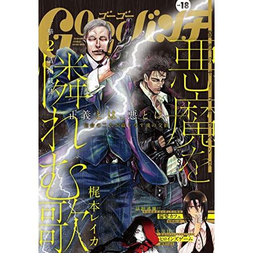 ゴーゴーバンチ vol.18 [雑誌] (バンチコミックス)