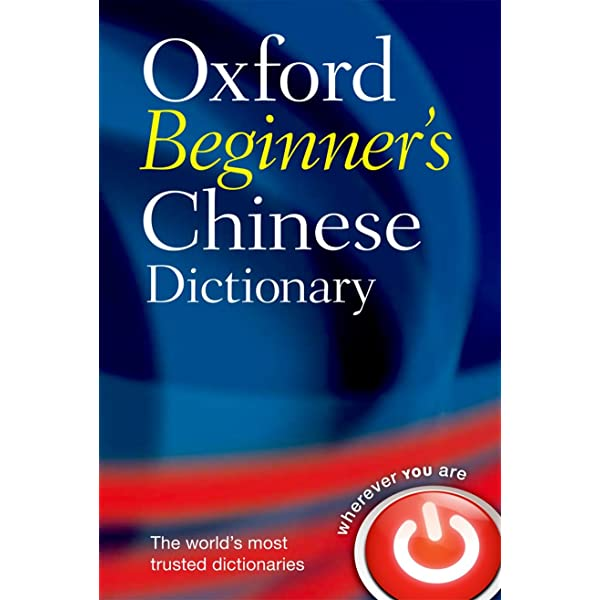 Oxford's Beginner Chinese Dictionary