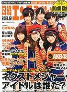 乃木坂46を驚異の38P特集!「ネクストメジャー・アイドルSpecial」がすごそう