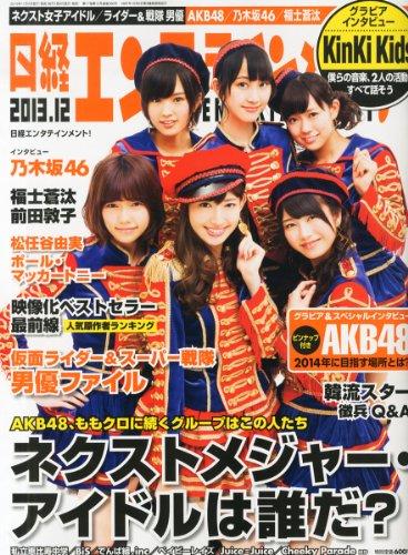 日経エンタテインメント! 2013年 12月号 [雑誌]の詳細を見る
