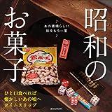 昭和のお菓子 (玄光社MOOK)