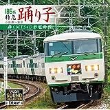 185系 特急踊り子 小田原~東京 轟くMT54D形電動機