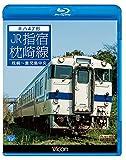キハ47形 JR指宿枕崎線 枕崎〜鹿児島中央【Blu-ray Disc】