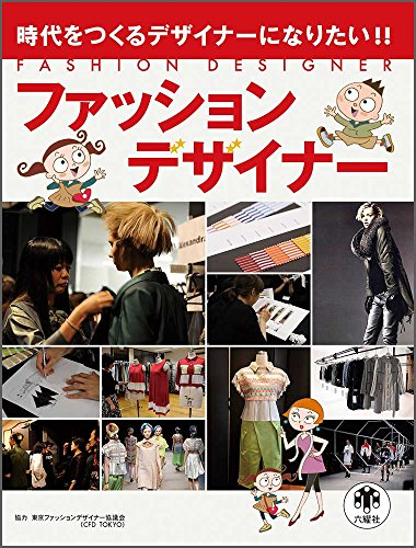 ファッションデザイナー (時代をつくるデザイナーになりたい!!)