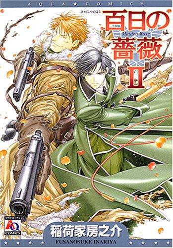 百日の薔薇 2 (アクアコミックス) (オークラコミックス)の詳細を見る