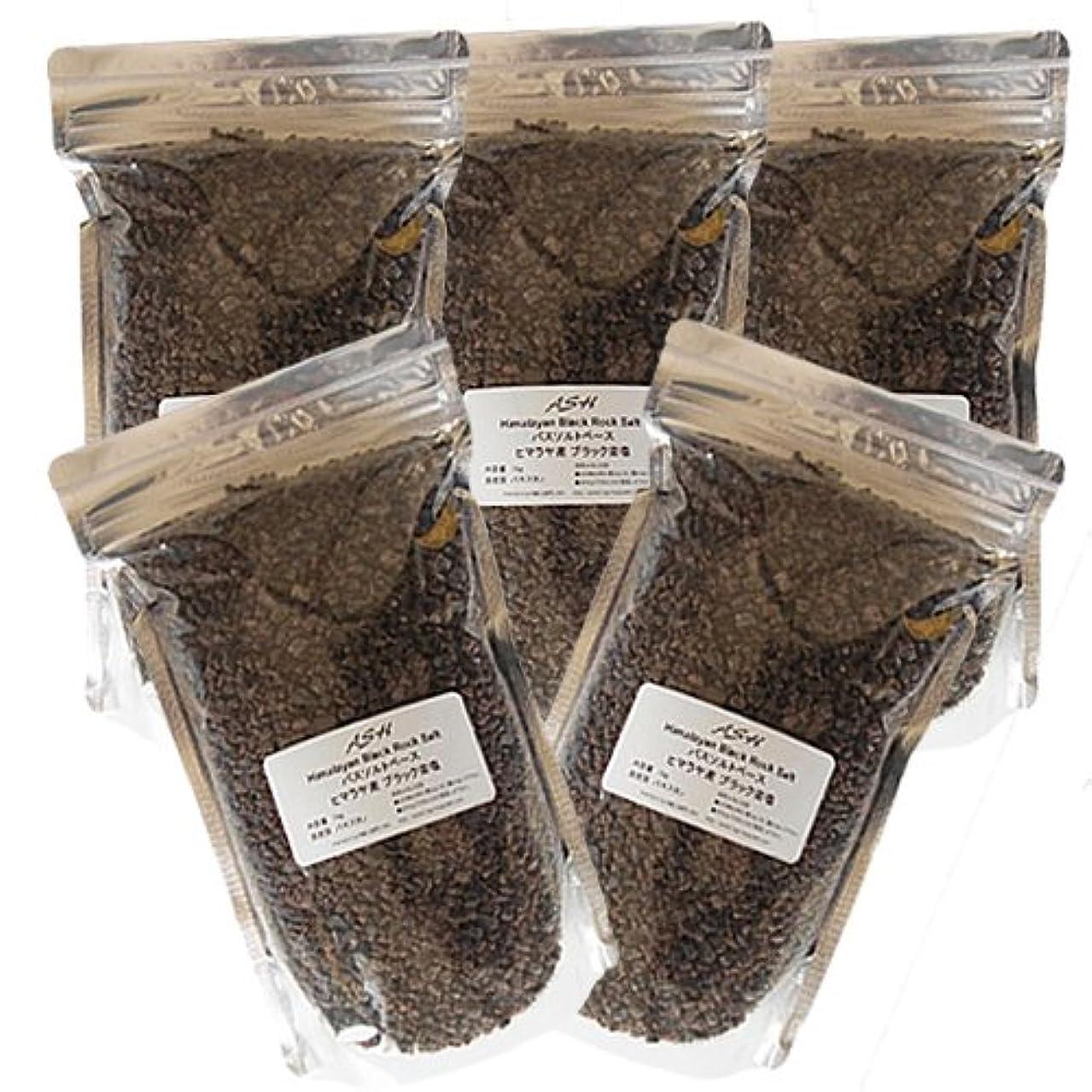 用量息苦しいモスクブラック岩塩 ヒマラヤ岩塩 粗粒(粒状 3mm-8mm)バスソルトベース 5kg