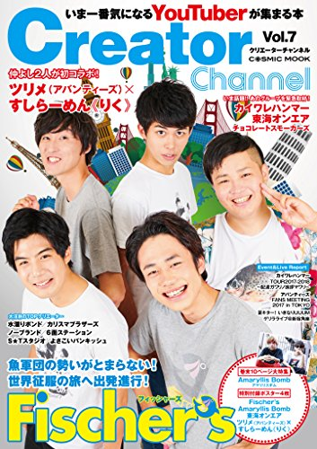 Creator Channel Vol.7 (COSMIC MOOK)