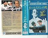 セールスマンの死 [VHS]