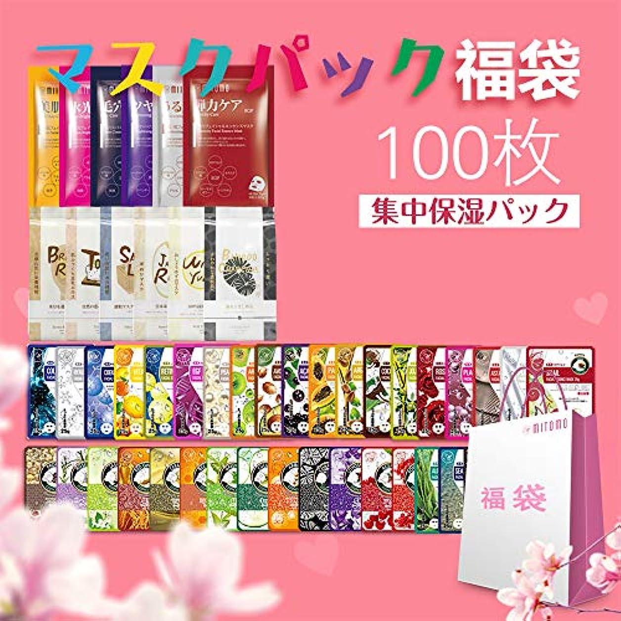 ピアース震え大通り【SBPRKL0100】シートマスク/100枚/美容液/マスクパック/送料無料