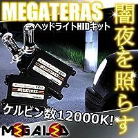 MEGATERAS H4Hi/Lowスライド切替式ヘッドライト用HIDキット12000K★ワゴンR MH22S系 23S系 純正ハロゲン車 対応【メガLED】