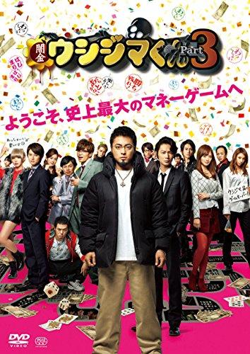 映画「闇金ウシジマくんPart3」DVD通常版