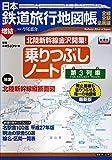 日本鉄道旅行地図帳 増結乗りつぶしノート 第3列車 (新潮「旅」ムック)