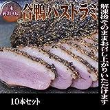 カルナ食品 (10本) 合鴨パストラミ 10本セット (約2キロ) 冷凍
