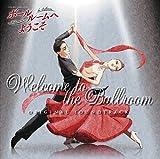 TVアニメ「ボールルームへようこそ」オリジナルサウンドトラック