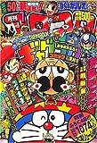 月刊 コロコロコミック 2007年 01月号 [雑誌]