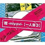 一人芸3(初回限定盤) [DVD]