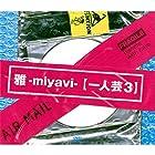 一人芸3(初回限定盤) [DVD]()