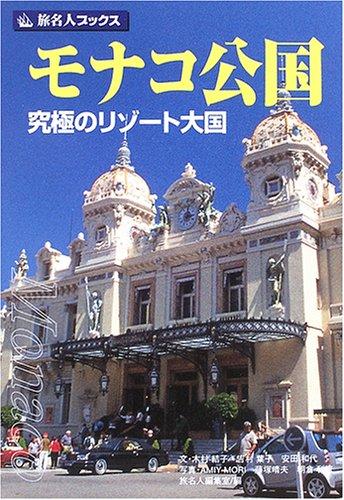 旅名人ブックス6 モナコ公国 第5版