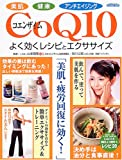 美肌 健康 アンチエイジング CoQ10(コエンザイムQ10)よく効くレシピとエクササイズ (エスカルゴムック (204))